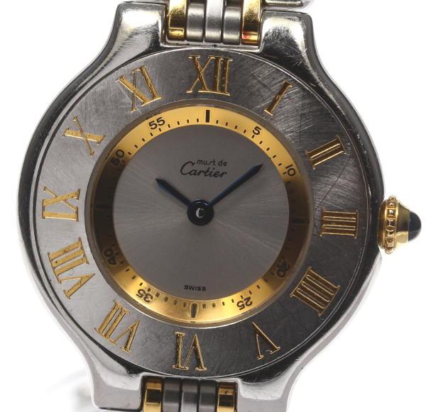 カルティエ マスト21 ヴァンテアン SS/GP クォーツ レディース【】 ●ブランド腕時計専門店CLOSER!15時までの決済で即日発送可能★新生活にブランド腕時計はいかがでしょうか。是非ご利用下さいませ!