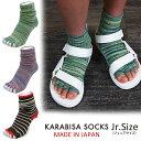 【メール便送料無料】【メール便可】KARABISA SOCKS/カラビサソックス 5本指ソックス ジュニアサイズ(19cm〜22cm)レギュラーブートタイプ 5本指靴下【日本製】サンダルソックス キッズ レディース 子供用靴下 KBB-J