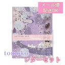 【Tomoko・トモコ】レターセット (Princess) 【Letter Set・おしゃれ・大人】【手紙】【便せん】【クローズピン ClothesPin】【ゆうメールOK】