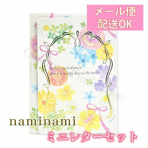 naminamiシリーズ・ナミナミ ミニレターセット Mini Letter Set・おしゃれ・大人 クローズピン ClothesPin メール便OK SP
