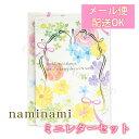 【naminamiシリーズ・ナミナミ】ミニレターセット【Mini Letter Set・おしゃれ・大人】【クローズピン ClothesPin】【ゆうメールOK】