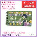 楽天Clothes-Pin E-shop【注意・この商品は2018年12月迄です・セール価格】 卓上カレンダー・卓上&手帳2WAYタイプ Pocket Book Calendar QUESTION No.6シリーズ・Q6・クエスチョンナンバーシックス クローズピン ClothesPin メール便なら送料無料・ゆうメール SP