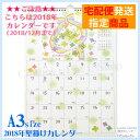 ★2018年度版・セール・SALE★ A3壁掛けカレンダー【...
