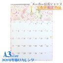 New★2020年度版★A3壁掛けカレンダーたけいみき クロ...