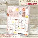 2021年度版★卓上カレンダーTomoko Hayashi トモコ 旬采 和風 クローズピン メール便OK