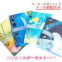 asano yoshida・吉田麻乃 レターセット イラスト・かわいい クローズピン メール便OK ◆後払い不可◆