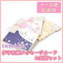 【Tomoko Hayashi トモコ】メッセージカード 封筒(伊予和紙 両面印刷)【各5枚入り】【ネームカード】【クローズピン ClothesPin】【メール便OK】【SP】【注 夏季休業中の為 8月21日以降の出荷となります】