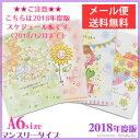 ★2018年度版・セール・SALE★スケジュール帳・2018...