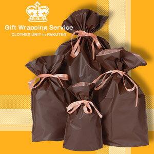 【ラッピングサービス】ラッピング 包装 サービス プレゼント 贈答用ラッピング プレゼント包装 贈答 クリスマス 誕生日 バースディ 記念日 バレンタイン ホワイトディ 服 小物 通販