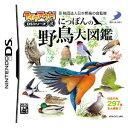 テイクアウト! DSシリーズ(2) にっぽんの野鳥大図鑑