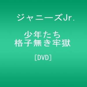 少年たち 格子無き牢獄 [DVD]...:clothoid:10008551