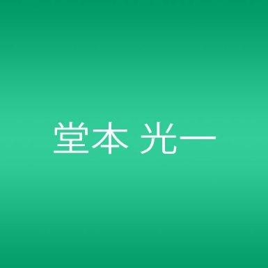 KOICHI DOMOTO CONCERT TOUR 2006 mirror~The Mu…...:clothoid:10008570