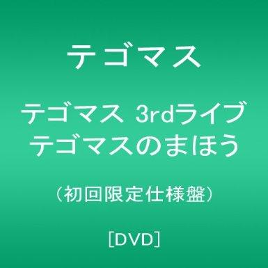 テゴマス 3rdライブ テゴマスのまほう(初回限定仕様盤) [DVD]...:clothoid:10008571