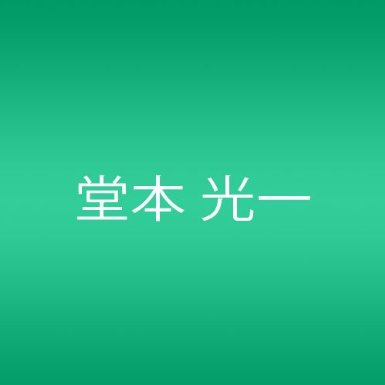堂本光一 KOICHI DOMOTO SHOCK 完全版 (初回版) [DVD]...:clothoid:10008575