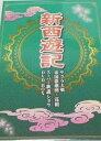 サクラ大戦スーパー歌謡ショウ 新西遊記 DVD