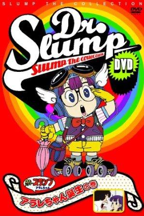 Dr.スランプDVD SLUMP THE COLLECTION アラレちゃん誕生!&ニコチャン大王がやってきた!の巻