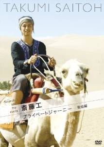 Search for my roots 斎藤工のプライベートジャーニー 敦煌編 [DVD]...:clothoid:10009576