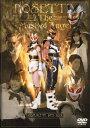 仮面天使ロゼッタ DVD-BOX(完全版)