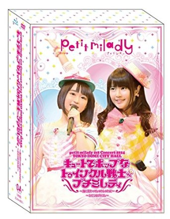 1st Live Blu-ray キュートでポップなトゥインクル戦士☆プチミレディ 限定盤…...:clothoid:10009809
