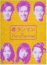 春ランマン DVD-BOX 押尾学 ともさかりえ
