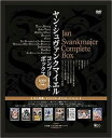 ヤン・シュヴァンクマイエル コンプリート・ボックス [DVD]