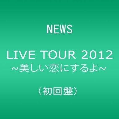 NEWS LIVE TOUR 2012 ~美しい恋にするよ~(初回盤) [DVD]NEWS...:clothoid:10010051