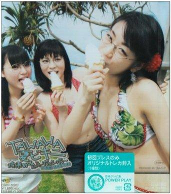 シングルV「TAWAWA 夏ビキニ」 [DVD] 時東ぁみ with THE ポッシボー...:clothoid:10010073