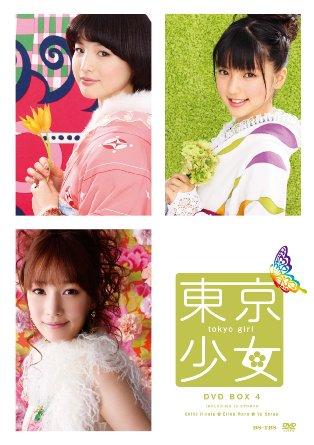 東京少女DVD BOX4 真野恵里菜...:clothoid:10010105