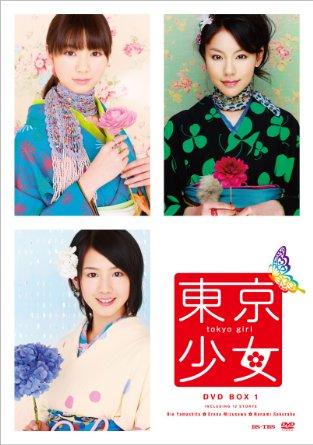 東京少女 DVD-BOX1 山下リオ...:clothoid:10010106