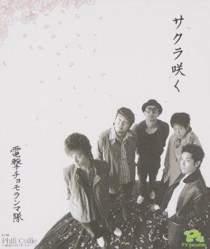 サクラ咲く 電撃チョモランマ隊の商品画像