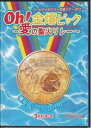ゴールデンボンバー  LIVE DVD 「Oh!金爆ピック 〜愛の聖火リレー〜 横浜アリーナ2012.6.18」 (初回限定盤)