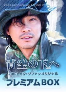青空の下(もと)へ~カン・ジファン プレミアムBOX~ [DVD]...:clothoid:10011069