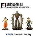 スタジオジブリ イメージモデルコレクション 天空の城ラピュタ コミニカ