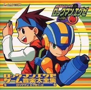 ロックマン エグゼ ゲーム音楽大全集 ロックマン エグゼ1~3 ゲーム音楽 CD
