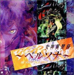 女神異聞録〜ペルソナ〜 CDの商品画像