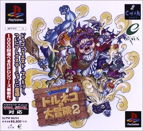 ドラゴンクエストキャラクターズ トルネコの大冒険2 不思議のダンジョン エニックス PlayStation 未使用
