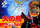 【ファミコン】火の鳥−鳳凰編−我王の冒険【カセット】 コナミ FAMILY COMPUTER 未使用