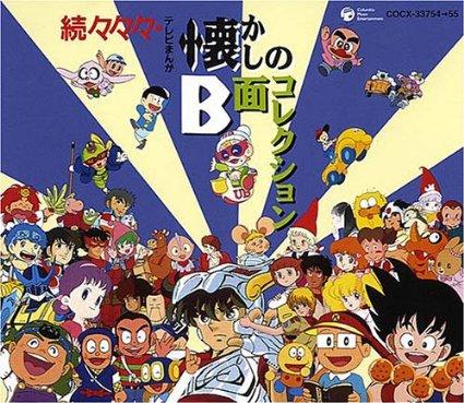 続々々々・テレビまんが懐かしのB面コレクション CD