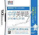 栄光ゼミナール公式DS教材 中学英単語 エイタンザムライDS Nintendo DS 新品