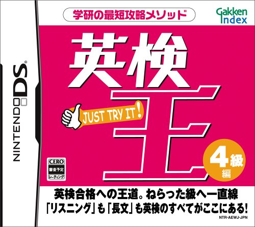 英検王 4級編 学研インデックス Nintendo DS 新品