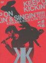 KIKKAWA KOJI LIVE 2011「KEEP ON KICKIN' & SINGIN'」~日本一心~(DVD2枚組+ライブCD+オールカラー32Pブックレット付き)(初回限定盤) 吉川晃司 DVD 新品