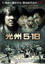 光州5・18 スタンダード・エディション [DVD] イ・ジュンギ 新品