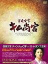 宮廷女官 キム尚宮(さんぐん) DVD-BOX2 イ・ヨンエ 新品