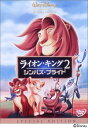 ライオン・キング 2 シンバズ・プライド [DVD] 新品