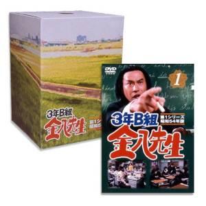 3年B組金八先生 第1シリーズ 初回限定BOXセット [DVD] 新品