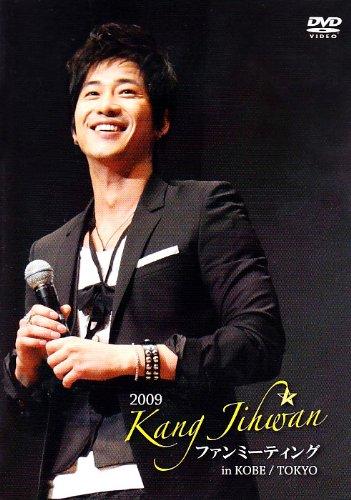 2009 カン・ジファン ファンミーティング [DVD] 新品