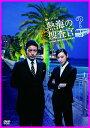 熱海の捜査官 DVD-BOX オダギリ ジョー 新品
