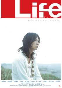 Life [DVD] 綾野剛 新品