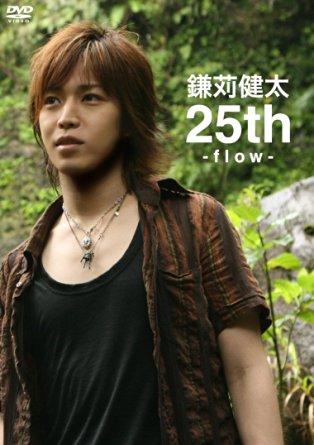 鎌苅健太25th-flow-初回限定版 [DVD] 新品...:clothoid:10012964