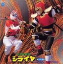 〈ANIMEX 1200シリーズ〉 (51) 世界忍者戦ジライヤ 音楽集 (限定盤) CD 新品